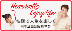 Hear well, Enjoy life -快聴で人生を楽しく-